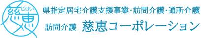 広島 介護 慈恵コーポレーション